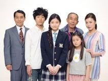 『念力家族』が帰ってくる 第2シーズン4・4開幕