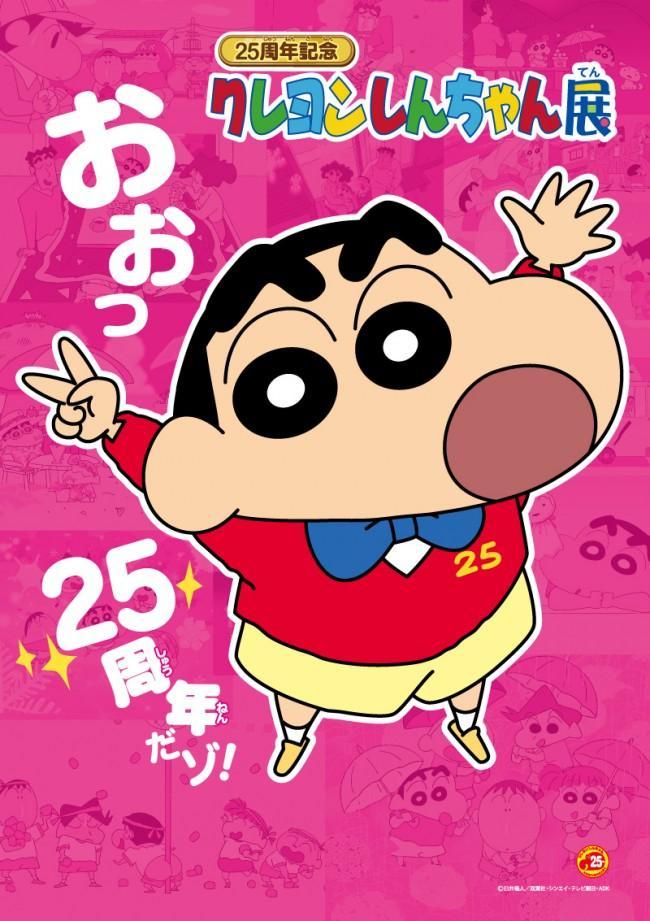 25周年記念『クレヨンしんちゃん展』開催決定! ひろしの臭い靴下も展示