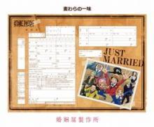 人生の船出にぴったり「ONE PIECE婚姻届」発売 デザインは完全オリジナル