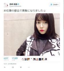 AKB島崎遥香 黒髪公開が評判「美人」「肌の白さ際立つ」