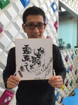 アンタ柴田 1年9ヶ月ぶりブログ更新、川崎麻世の直筆メッセも