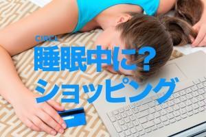 睡眠中のショッピング? 睡眠随伴症の原因と対策法とは