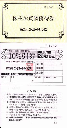 人気ブロガー・rikaの【オススメ優待】 「ニトリ」などオトクな3銘柄紹介!