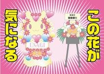 【ライブ・舞台】ファンからの「スタンド花」増加中! 気になる値段・注文方法&注意点まとめ