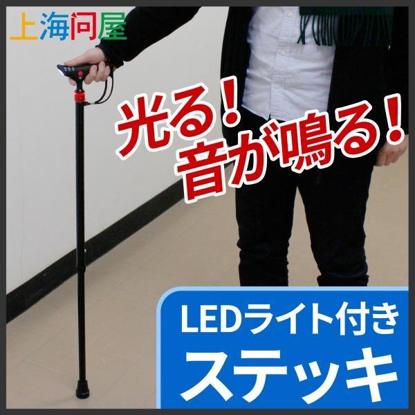 散歩時の防犯対策も可能なLEDライト&サイレン付きの歩行用ステッキ