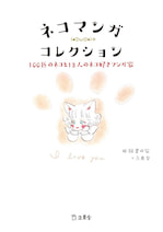ネコとマンガの世界へようこそ! 100匹のネコと13人のネコ好きマンガ家が登場するファンブック
