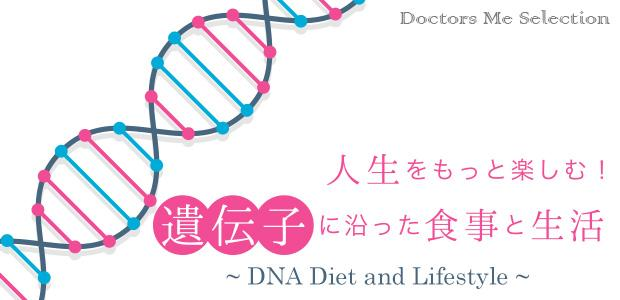 【DNA Diet and Lifestyle】vol.9: 《遺伝子で決定》お酒の強さは鍛えられない!?