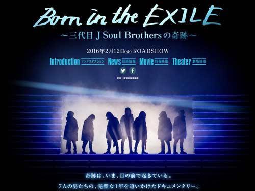 前編/大本命! 三代目J Soul Brothers旋風が映画界に巻き起こるか!?