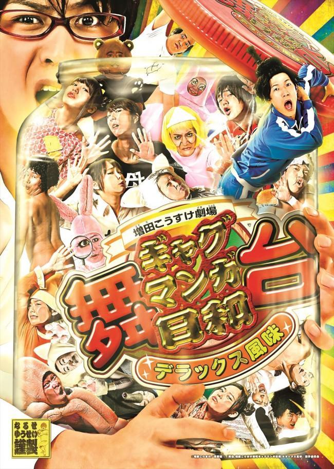 舞台『ギャグマンガ日和』 魅力溢れ出すビジュアル公開