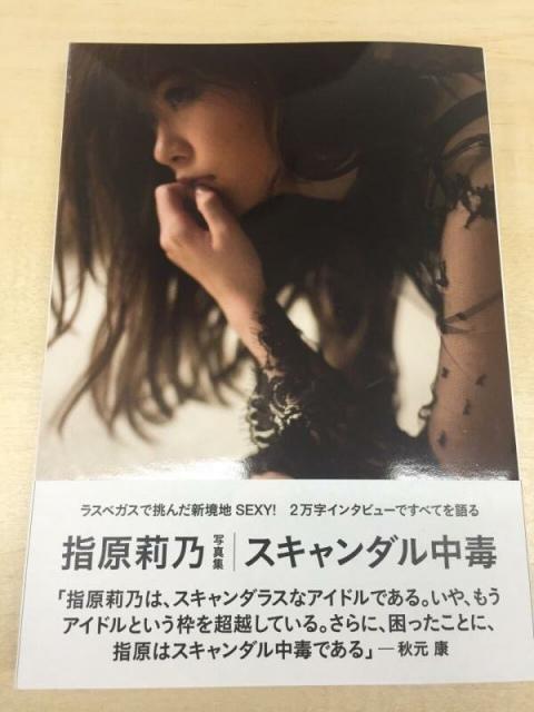 秋元康氏「指原はスキャンダル中毒」衝撃美尻写真集にコメント