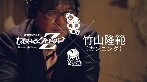 ももクロ「試聴×視聴ビデオ」M12にカンニング竹山が登場!