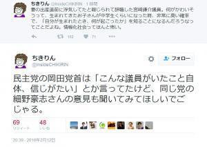 育休不倫議員辞職で民主党・岡田代表「自民党の責任は重い」  「モナ男(細野豪志議員)に言え」と総ツッコミ