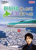 大泉洋出演の北海道新幹線特番ポスター 都内でも掲出