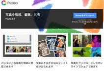 Google、デスクトップ重視だった写真保存サービス「Picasa」を終了へ