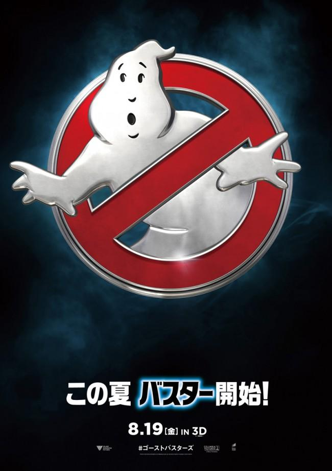 『ゴーストバスターズ』27年ぶり新作、日本公開へ!お馴染みロゴのポスター解禁