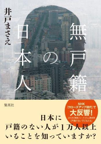 存在しない者たちが1万人以上も! いまだに日本で無戸籍者が生まれ続ける背景とは?