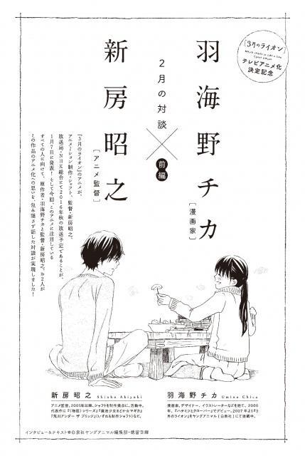 羽海野チカ×新房昭之が対談 『3月のライオン』アニメ化記念