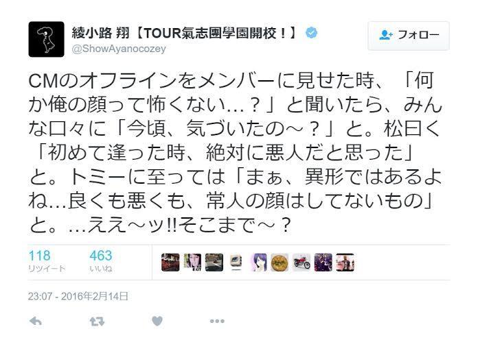 綾小路翔 素顔についてメンバーから「悪人」「異形」