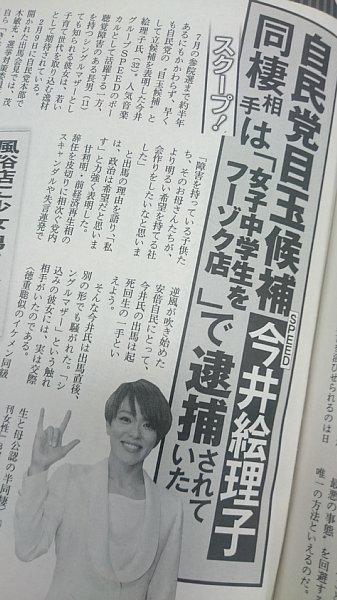 自民候補・今井絵理子の恋人に児童福祉法違反で逮捕歴報道