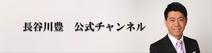 フリーアナウンサー・長谷川豊の公式チャンネルが、AmebaFRESH!に登場