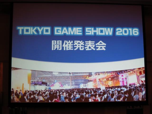 テーマは「エンターテインメントが変わる。未来が変わる。」東京ゲームショウ開催概要を発表