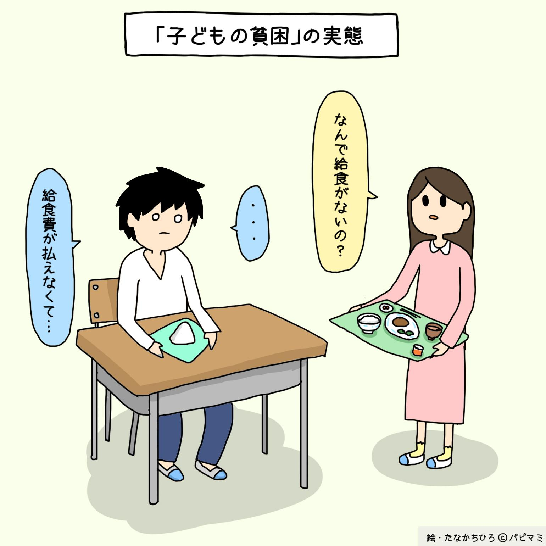 ○人に1人が該当!? 日本における「子どもの貧困」の実態コラム新着ニュース編集部のイチオシ記事この記事もおすすめコラムアクセスランキング