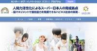 「スーパー日本人を育成しハピネス社会を実現」 阪大の脳マネジメント研究が戦闘力上がりそうと話題に
