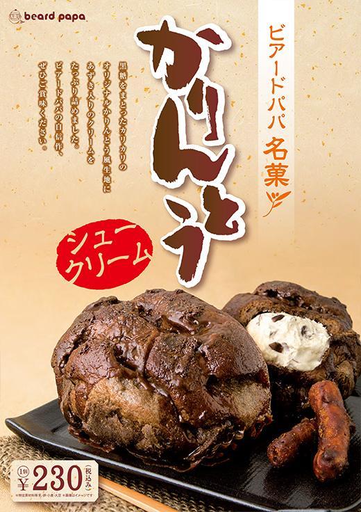 味も食感もかりんとう風 ビアードパパから季節限定和風シュークリーム