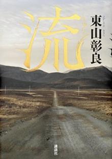 【「本屋大賞2016」候補作紹介】70年代の台湾がリアルに描写された東山彰良『流』