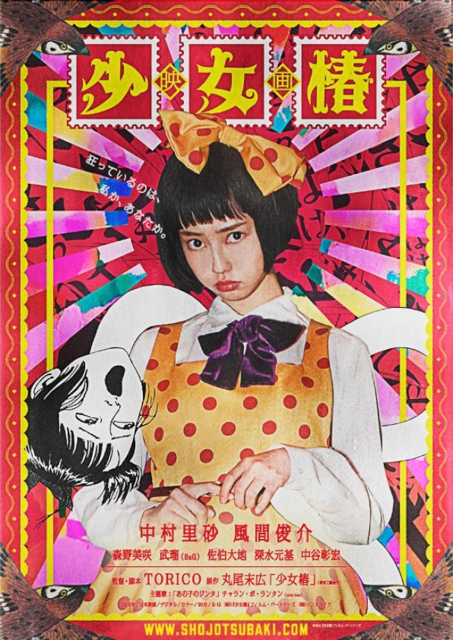 中村雅俊の娘が銀幕デビュー!丸尾末広のカルト漫画『少女椿』映画化で演技初挑戦