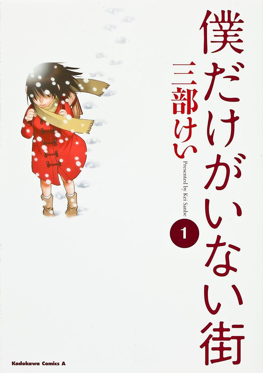 TVアニメ版『僕だけがいない街』が面白すぎる! dアニメストアなら第1話から最新話まで配信中!