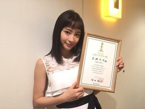 広瀬すずが日本アカデミー賞新人賞受賞は幸せすぎた