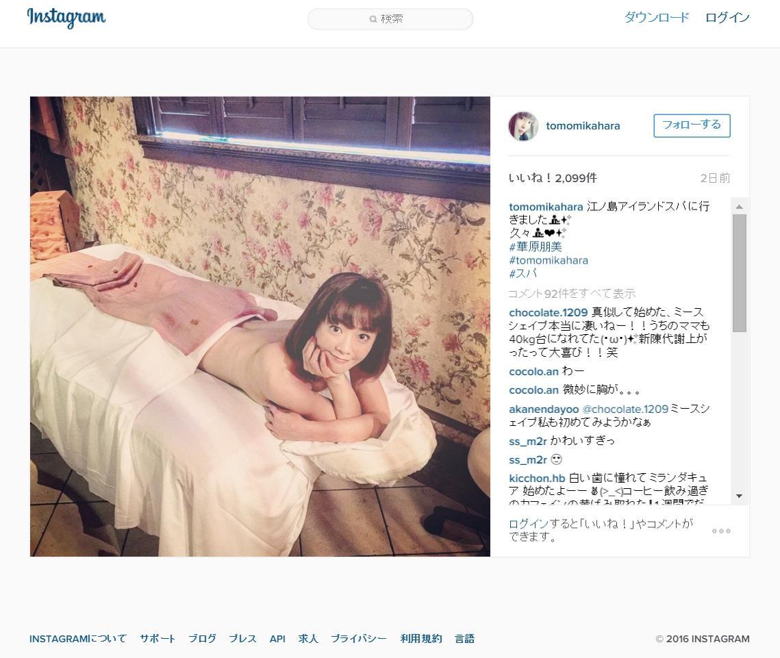 華原朋美 ベッド上で半裸の写真公開にファン興奮「エロい」