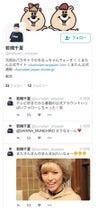 若槻千夏 Twitterなりすましアカに怒り「オコだよオコ」