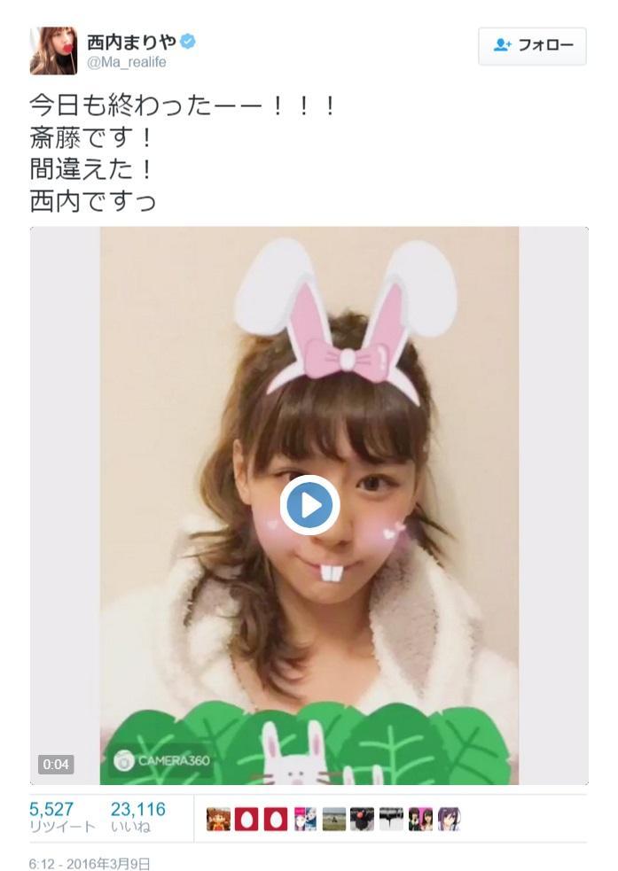 西内まりや うさぎ姿の「斎藤さん」モノマネ動画が反響