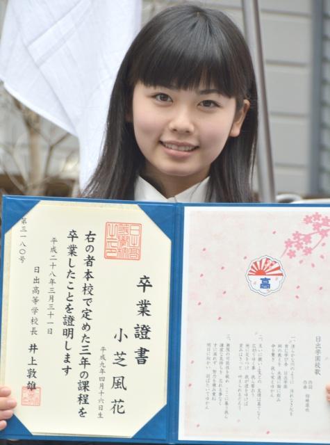 学校卒業の小芝風花さん