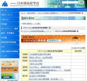 日本感染症学会 ジカウイルス感染症(ジカ熱)の治療を受けられる国内の専門医在籍病院を公開