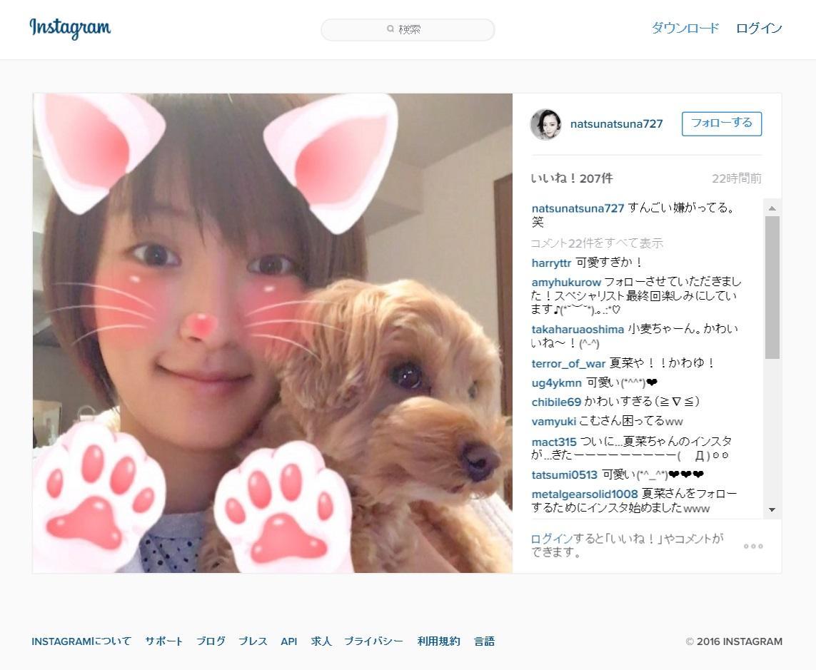 """夏菜 """"猫姿""""で愛犬との2ショット動画公開、「可愛い」と称賛"""