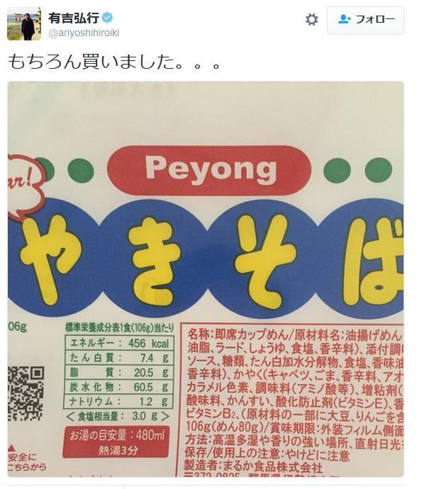 有吉弘行がペヨング購入しカップ焼きそば談義活発化