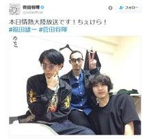 菅田将暉が『情熱大陸』に登場、Twitterで記念写真を公開