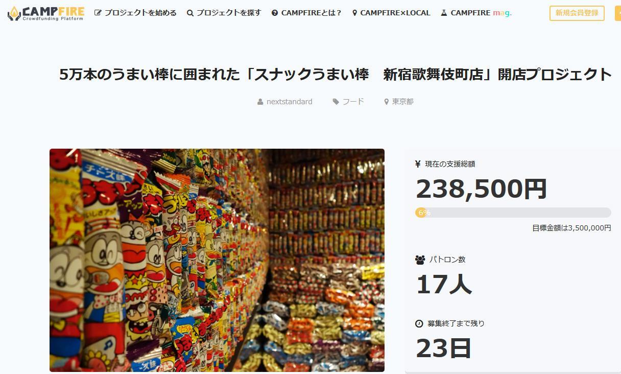 原口あきまさらも訪れた「スナックうまい棒」東京進出で寄付募る