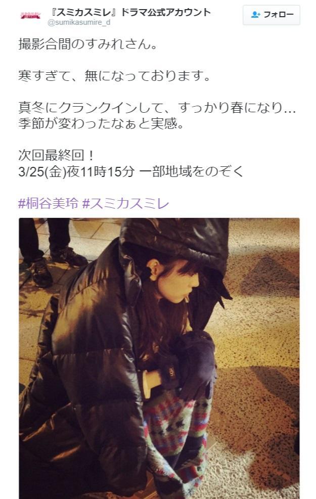 桐谷美玲 ドラマ撮影合間に「寒すぎて無に」なる姿が公開