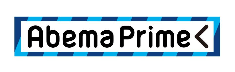 インターネットテレビ局「AbemaTV」で始まるニュース番組「AbemaPrime」に注目