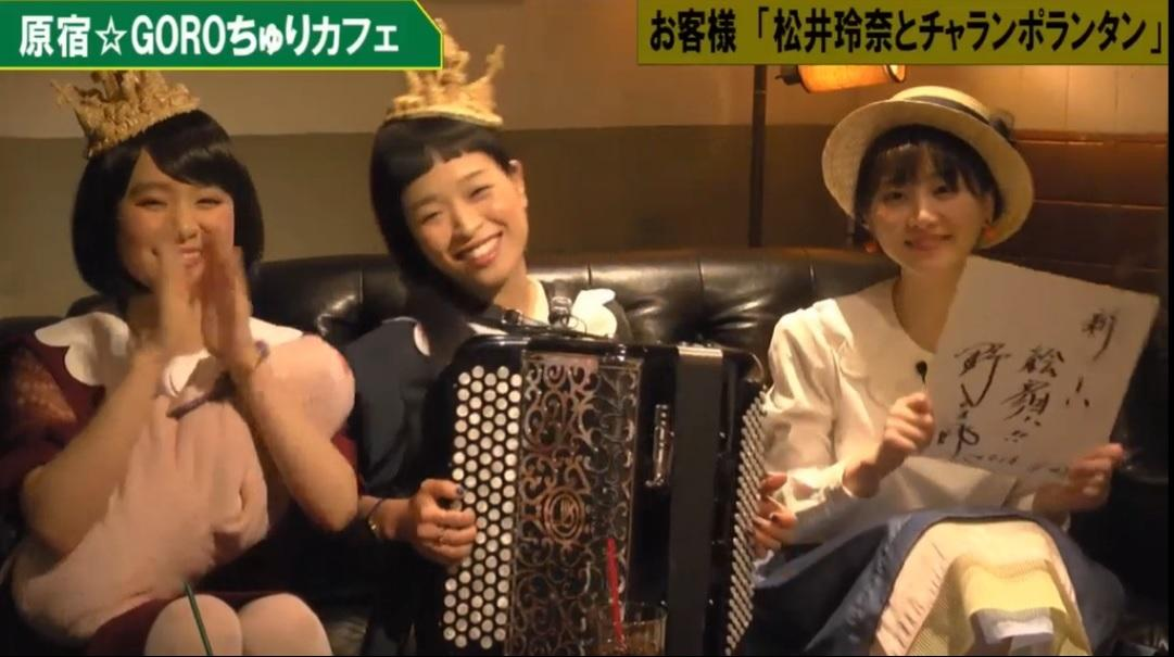 松井玲奈 チャラン・ポ・ランタンとコラボで「歌」の魅力発見