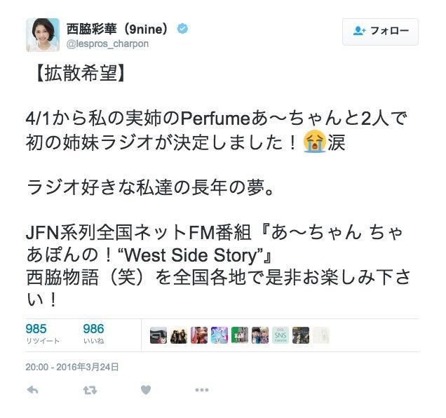 Perfumeあ~ちゃん&9nineちゃあぽんで「長年の夢」の姉妹ラジオ