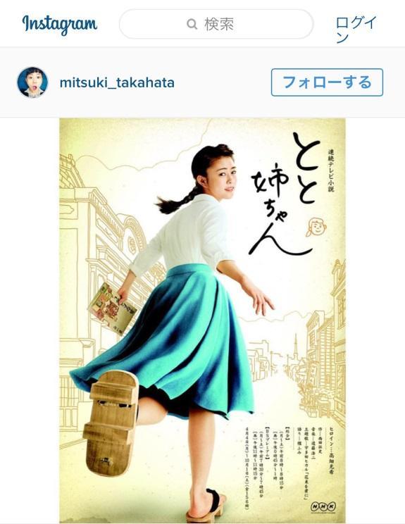 高畑充希 朝ドラ『とと姉ちゃん』のポスターを気に入る
