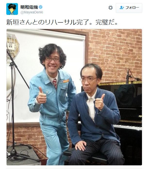 明和電機と新垣隆氏のライブ リハは完璧だったが…