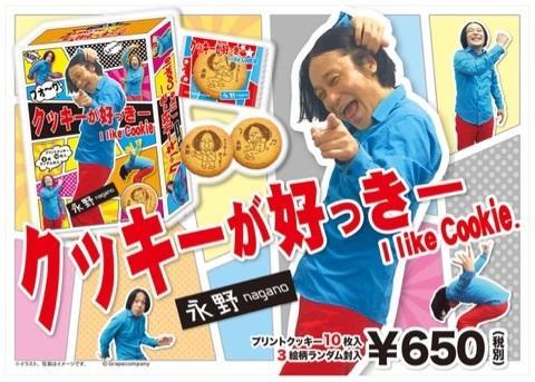 永野「クッキーが好っきー」を発売「爆買いします」の声