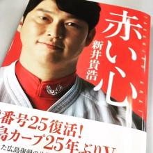 広島・新井のカープ愛に感動!いよいよ2016年プロ野球が開幕じゃ