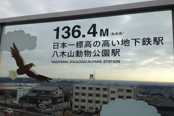 地下鉄なのに「標高日本一」仙台の八木山動物公園駅が楽しい